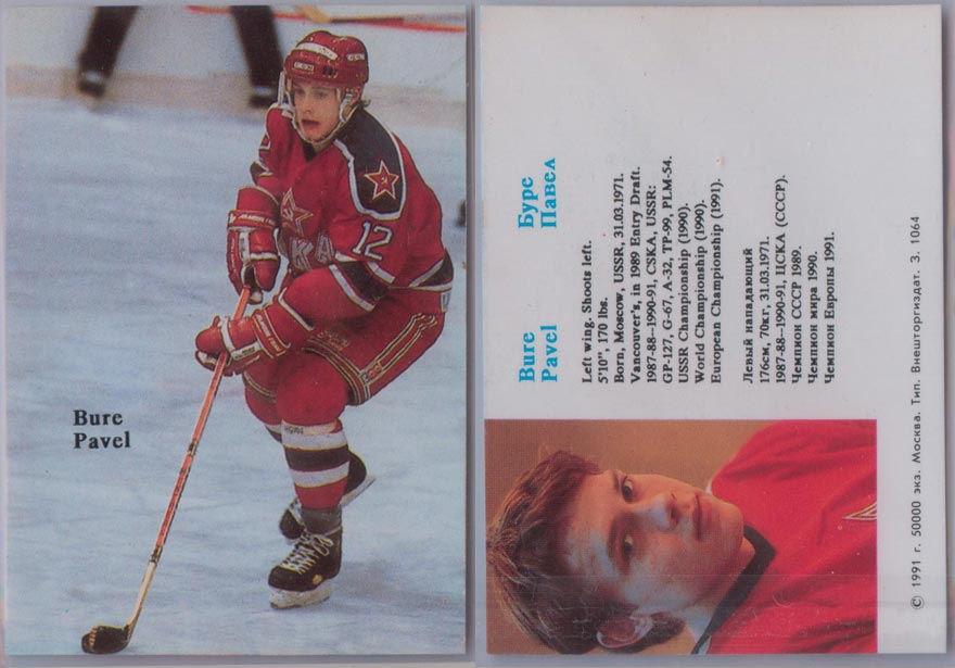 1991-92 Russian Stars Red Ace # 1